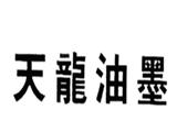 天龙油墨商标