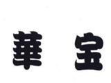 上海华永石蜡商标