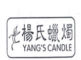 霸州市顺发蜡业商标