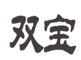 山东宝源农业肥料商标