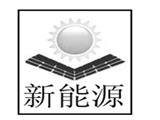 博森四通新能源灭火合成物商标