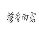 安徽丰乐香料商标