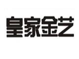 晋江市皇家金属商标