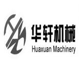 济南华轩机械设备商标