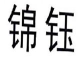 上海锦狮金属商标