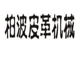 河北柏波皮革机械商标