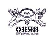 成都亚非牙科商标