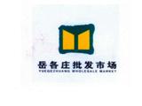 岳各庄商标