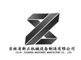 吉林省新正机械设备商标