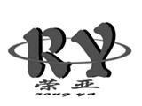 长沙荣亚机械设备商标