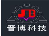 东莞市晋博机械设备商标