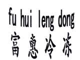 深圳市富达冷冻商标