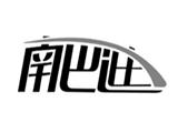 江苏南巴迪轨道交通商标