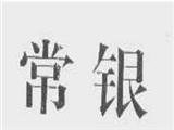 银燕电子闪光灯商标