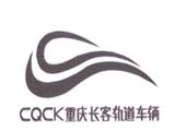 重庆长客轨道车辆商标