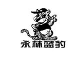 福建省永安林业农业器具商标