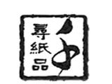 上海千寻纸品商标