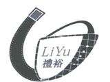 惠州市礼裕皮带商标