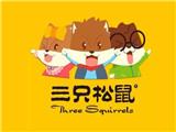 三只松鼠商标