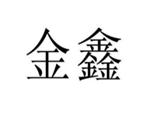 东莞晶源非金属石灰商标