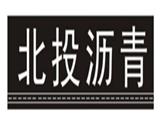 南宁市五洲沥清商标