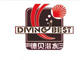 德贝潜水商标