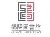 揭阳市图书馆商标