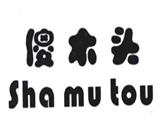 海南利东实业枕头商标