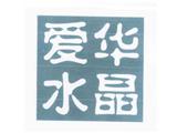 爱华水晶商标