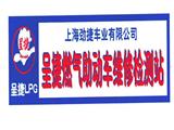 劲捷车业商标