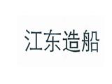 江东船厂商标