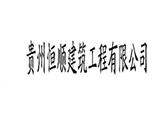 恒顺建筑商标