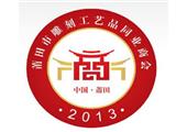 莆田市雕刻工艺品念珠商标