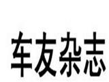 北京木仓科技海报商标