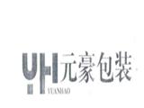 温州市元豪塑料包装商标