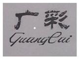 东莞市元发洗涤用品有限公公司商标