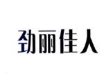 潮安县磷溪劲丽洗涤用品厂商标