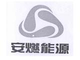 第04类商标注册安燃能源