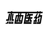 第05类商标杰西医药
