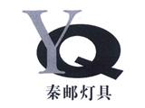 第11类商标秦邮灯具