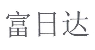 第24類商標注冊富日達