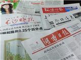 第16类商标注册:报纸可以申请注册商标吗?