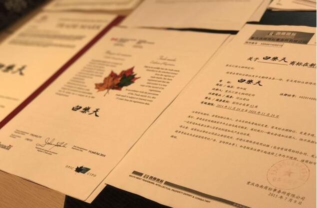 """重庆""""白乐天""""商标注册成功,乐天集团商标异议无效"""