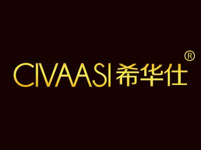 希华仕 CIVAASI