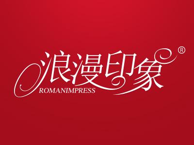 浪漫印象 ROMANIMPRESS
