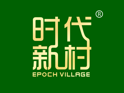 时代新村 EPOCH VILLAGE