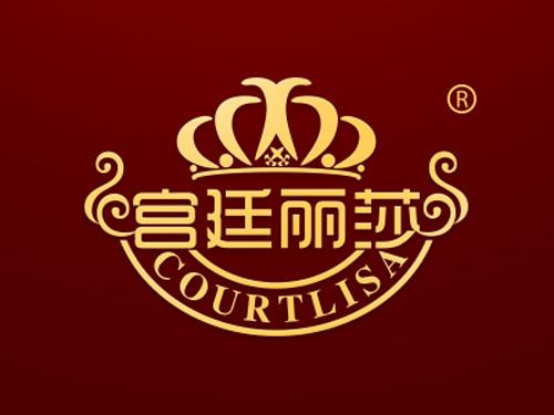 宫廷丽莎  COURTLISA
