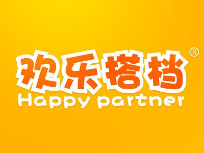 欢乐搭档 HAPPY PARTNER