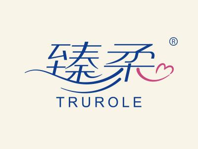 臻柔 TRUROLE