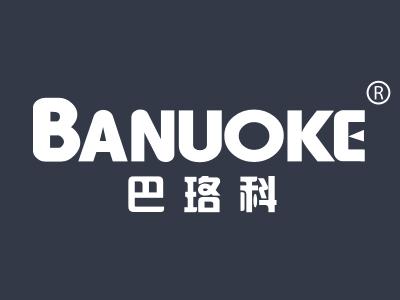 巴珞科 BANUOKE